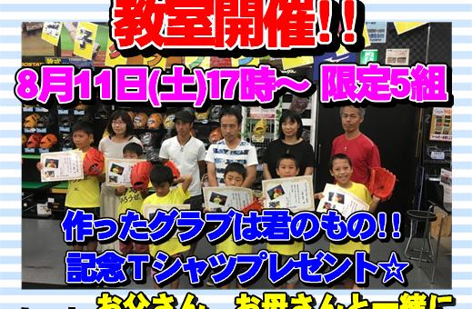 親子グラブづくり教室開催!!