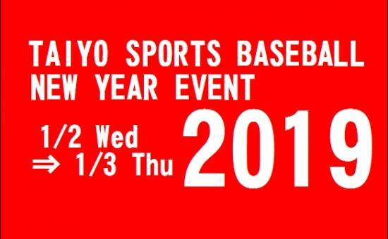 2019年太陽スポーツ野球部門年始イベントご案内