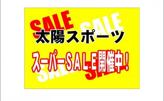冬物 最終SALE 開催!!