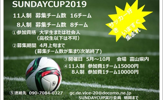草サッカー 【SUNDAY CUP 2019】 参加チームのお知らせ!!
