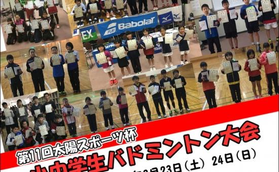 第11回太陽スポーツ杯小中学生バドミントン大会 組み合わせ発表
