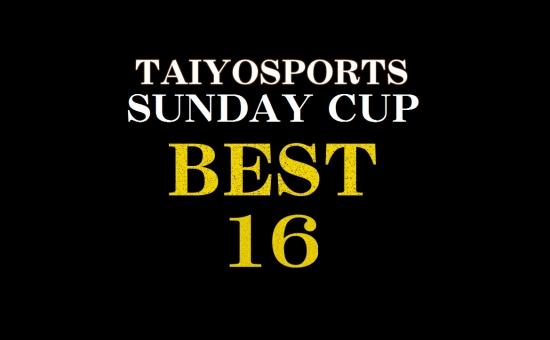 第9回太陽スポーツ杯サンデーカップ ベスト16組み合わせ決定