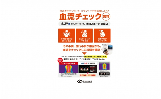 6/29(土)コラントッテ体感フェア開催!!