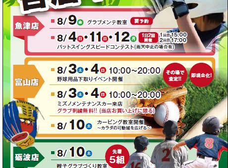 野球少年必見!野球イベントご案内