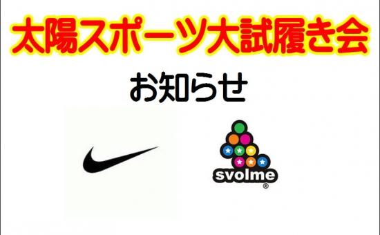 サッカースパイク試履き会のおしらせ!!