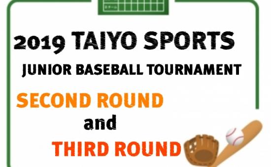 第16回 太陽スポーツ杯少年野球大会 2日目試合結果!