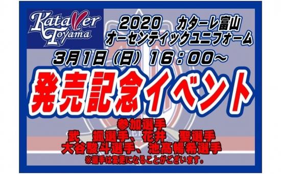 2020カターレ富山オーセンティックユニフォーム販売記念イベント告知