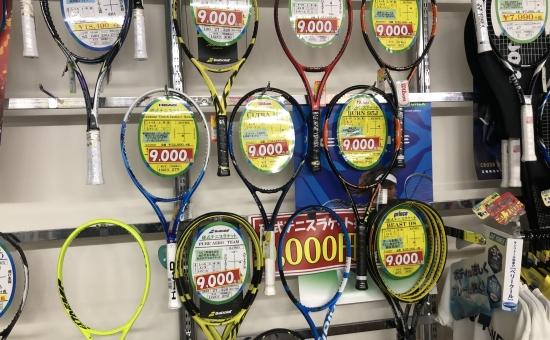 9,000円ラケット 現在の在庫情報