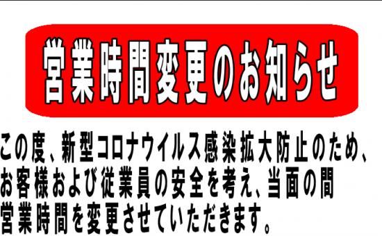 砺波店 営業時間変更のお知らせ
