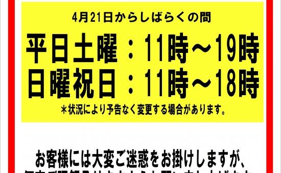 魚津店  営業時間変更のお知らせ