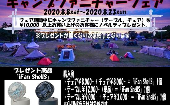 キャンプ ファニチャーフェア開催!