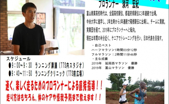 【須河宏紀 ランニングセミナー 開催のお知らせ】