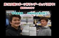 第7回太陽スポーツ杯サンデーカップ 受付はお早めに!!締切2/28