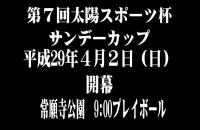 第7回太陽スポーツ杯サンデーカップ 開幕間近!!