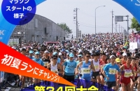 レジで宣言してください!いいことあるぞ~名水マラソン応援キャンペーン実施中!