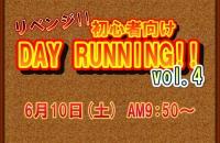 リベンジ!! DAY RUNNING!! vol.4開催☆