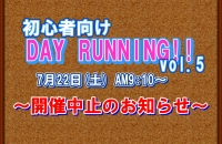 DAY RUNNING!!vol.5 開催中止のお知らせ