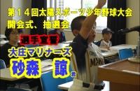 第14回太陽スポーツ少年野球大会 組み合わせ決定!!