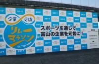 2017企業交流リレーマラソン in TOYAMA 開催!!