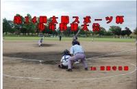 熱戦!第14回太陽スポーツ杯少年野球大会結果