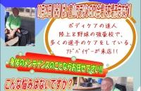 ボディケアメンテナンスの達人 来店!!