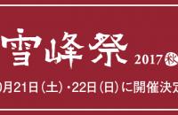 snowpeak 雪峰祭2017-秋- 追加情報