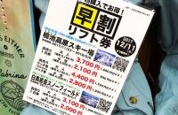 恒例の早割リフト券 販売スタート!!