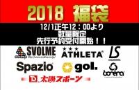 2018フットサル福袋 明日正午から予約開始(^○^)!!