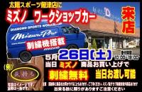 ミズノワークショップカー来店決定!!