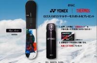 早期限定!!YONEX オウンネームサービス