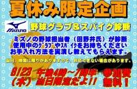 お手入れイベント第2弾 開催決定!!