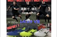 ミズノ  レヴュラV3 特価入荷!!