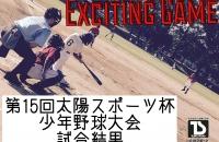 第15回太陽スポーツ杯少年野球大会 試合結果と御礼