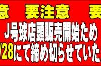 新川地区の少年野球チームの皆さんへ