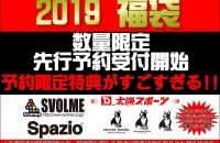 SPAZIO 2019福袋   予約開始!