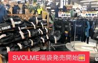 SVOLME福袋 発売開始!!