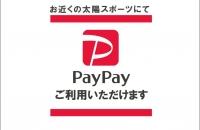 今話題の・・PayPay  利用できます
