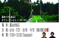 2019RAMPJACK 富山KINGSコソ練会 全4回!