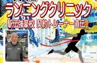 さぁ富山マラソンに向けて最高の走りを手に入れましょう!