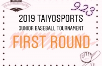 第16回 太陽スポーツ杯少年野球大会 試合結果!