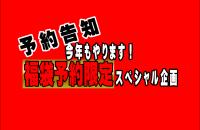 SPAZIO・GOL福袋情報解禁!!