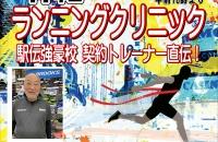 足立トレーナー ランニングクリニック開催!!