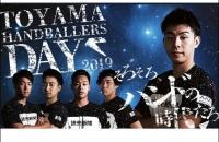 TOYAMA  HANDBALLERS DAYS 2019
