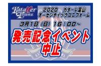 2020カターレ富山オーセンティックユニフォーム販売記念イベント中止のお知らせ