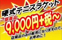 9,000円硬式ラケット 最新情報