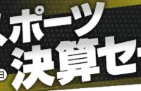太陽スポーツ・Rampjack 決算セール 好評開催中!