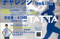 TATTA チャレンジ supported by ランたなちゃんねる❝たなー❞ 開催のお知らせ!!