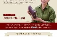 Walk to トラベルキャンペーン!【YONEX】