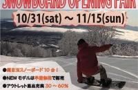 スノーボードオープニングフェア