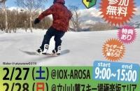 スノーボード試乗会開催